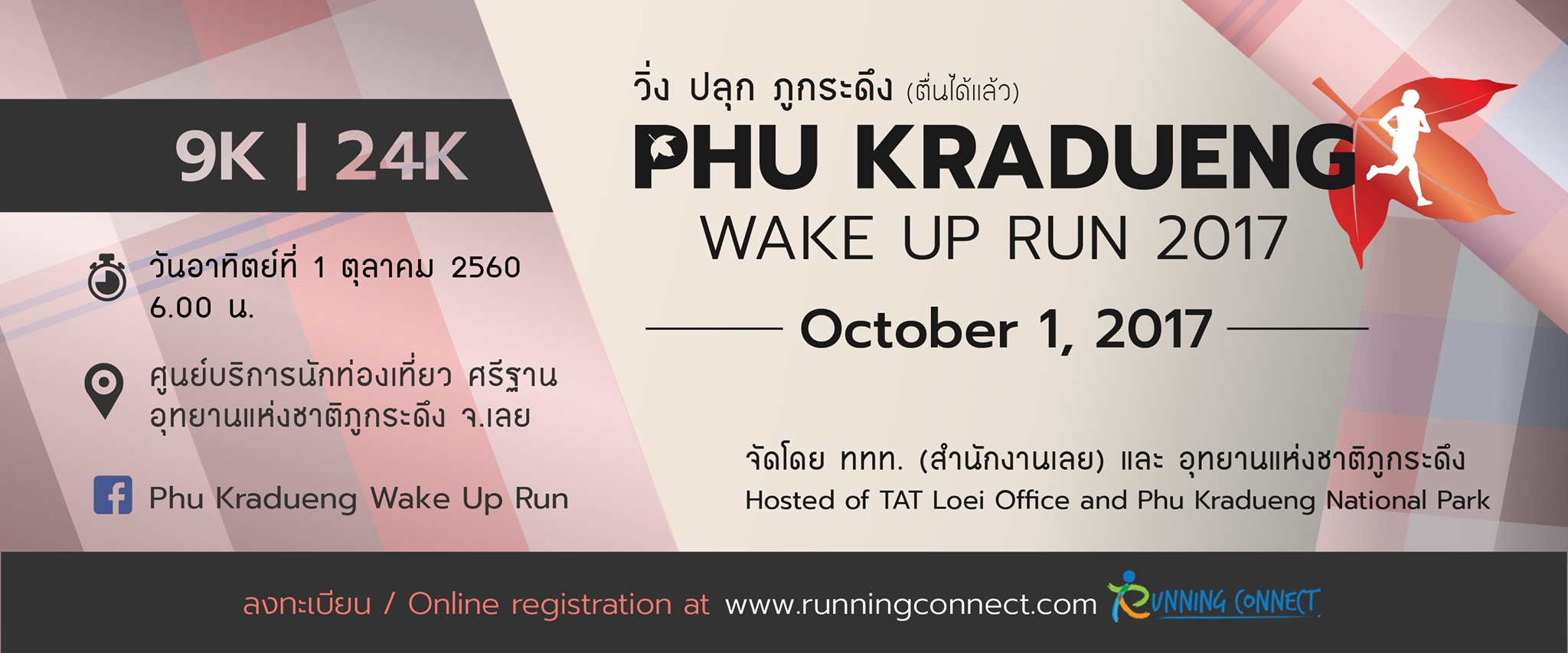 Phu Kradueng Wake Up Run 2017