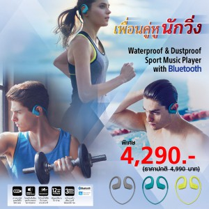 Sony Walkman Bluetooth