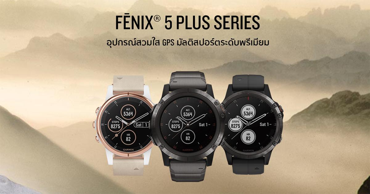 การ ม นวางจำหน าย Garmin Fenix 5 Plus 5s Plus 5x Plus ในไทยแล ว