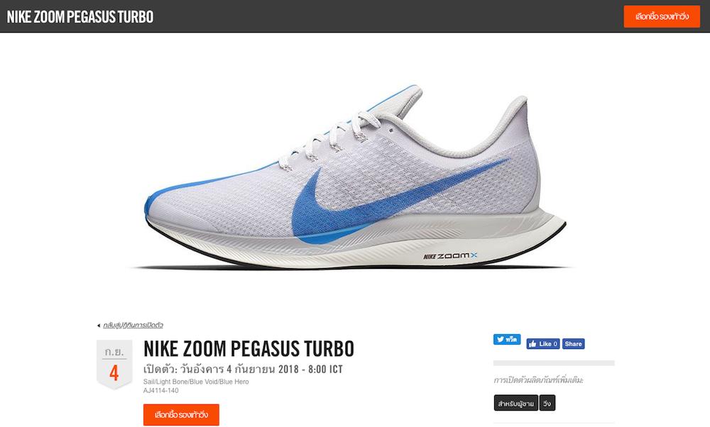 Nike Zoom Pegasus Turbo สีใหม่ ขาย 4 ก.ย. นี้