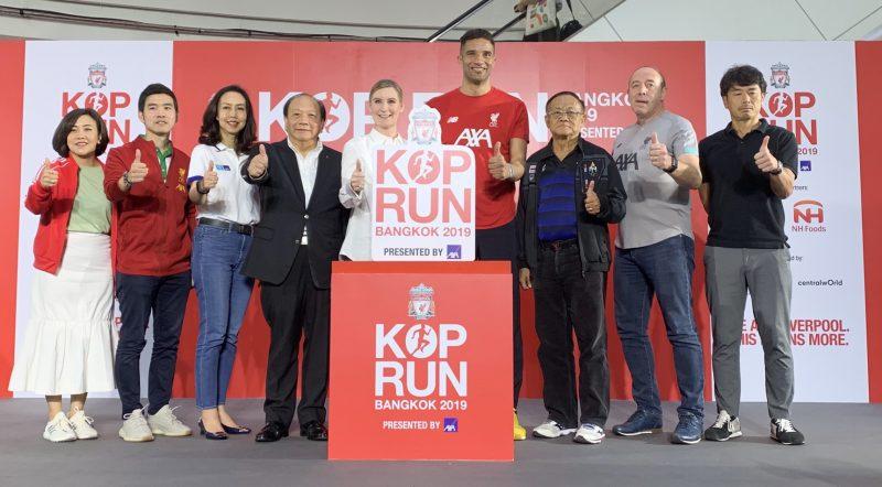 Liverpool จับมือ AXA ร่วมเปิดตัวงานวิ่ง Kop Run Bangkok 2019