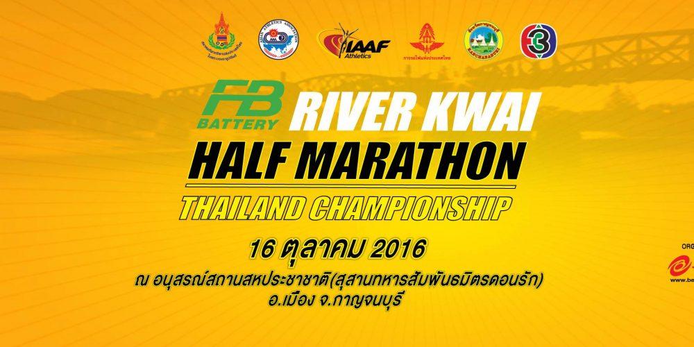 """ห้ามพลาด สนามวิ่งเเข่งขันระดับ Thailand Championship ระยะ Half Marathon : """"FB Battery Presents River Kwai Half Marathon Thailand Championship2016"""""""