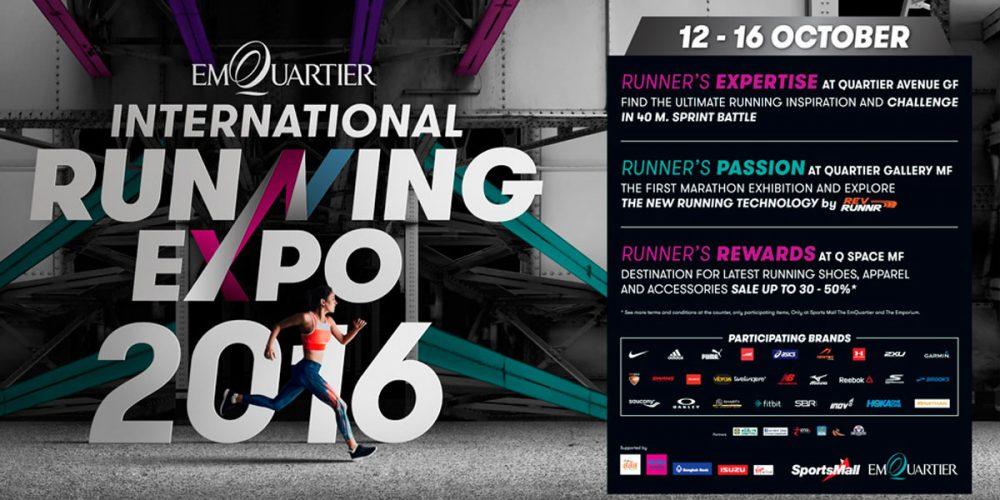 """พลาดไม่ได้ ! กับสุดยอดมหกรรมสำหรับคนรักการวิ่ง…""""THE EM QUARTIER INTERNATIONAL RUNNING EXPO 2016″"""
