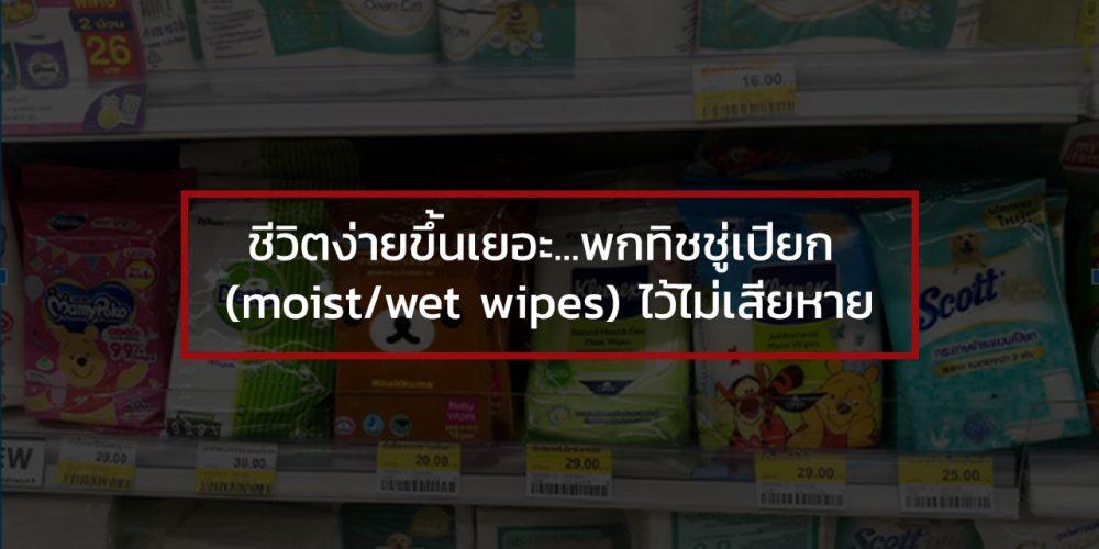 ชีวิตง่ายขึ้นเยอะ…พกทิชชู่เปียก (moist/wet wipes) ไว้ไม่เสียหาย