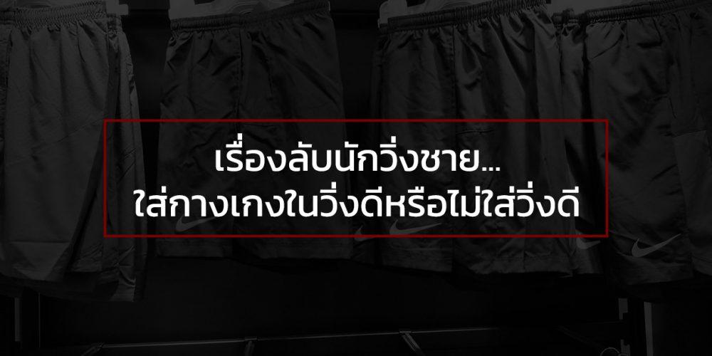 เรื่องลับนักวิ่งชาย…ใส่กางเกงในวิ่งดีหรือไม่ใส่วิ่งดี