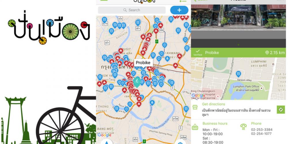 ปั่นเมือง (Punmuang) แอพพลิเคชั่นที่ทำให้การปั่นจักรยานเป็นเรื่องง่าย