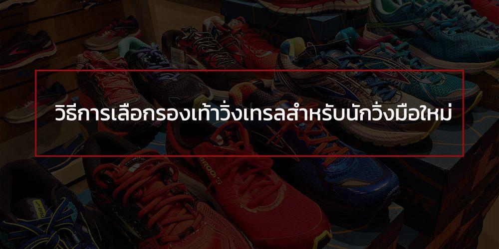 วิธีการเลือกรองเท้าวิ่งเทรลสำหรับนักวิ่งมือใหม่