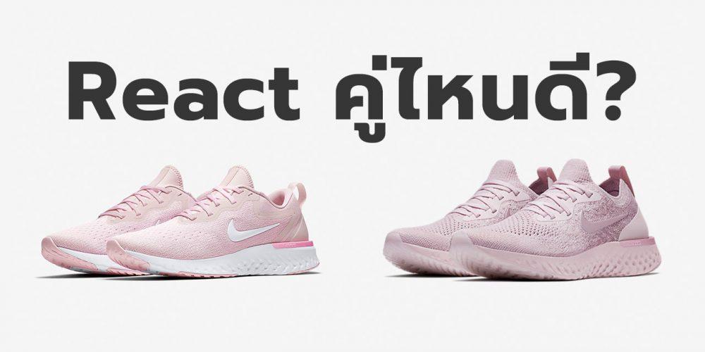 เลือก Nike React รุ่นไหนดี? Odyssey หรือ Epic