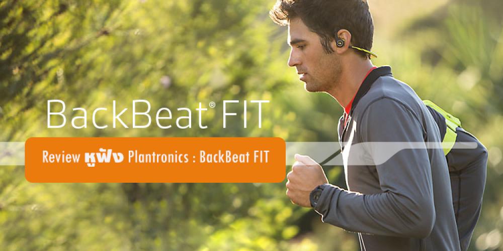 Review: หูฟังอึดระดับพระกาฬ BackBeat FIT ค่าย Plantronics